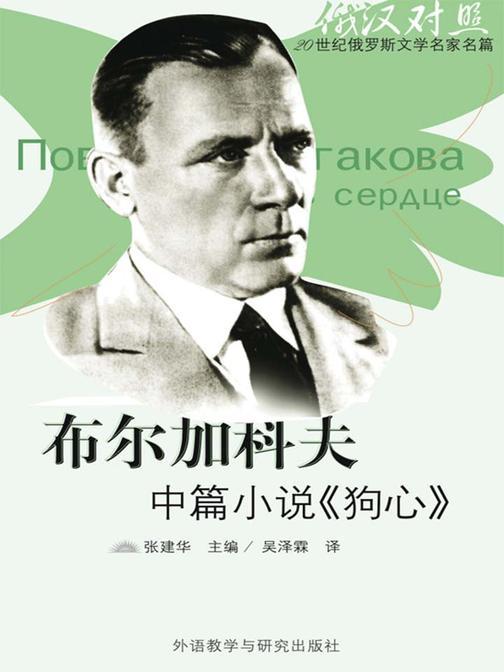 布尔加科夫中篇小说:狗心(20世纪俄罗斯文学名家名篇)?(图文版)