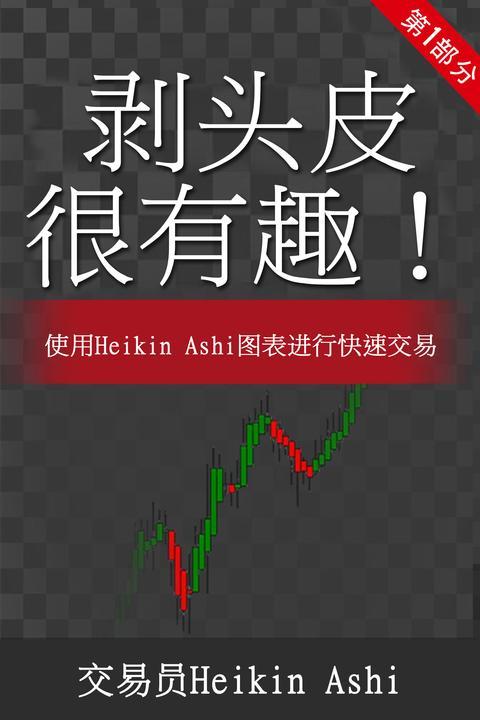 剥头皮很有趣!: 第1部分:使用Heikin Ashi图表进行快速交易