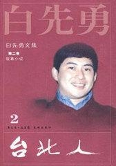 台北人(试读本)