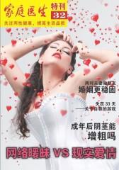 家庭医生特刊 月刊 2012年2月(电子杂志)(仅适用PC阅读)
