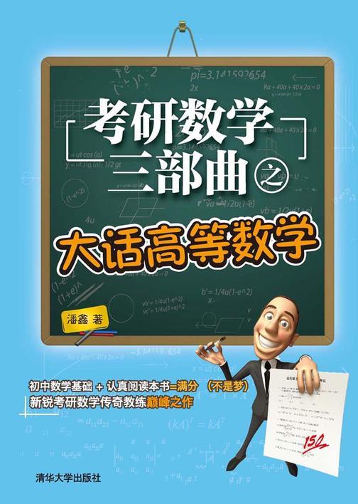 考研数学三部曲之大话高等数学