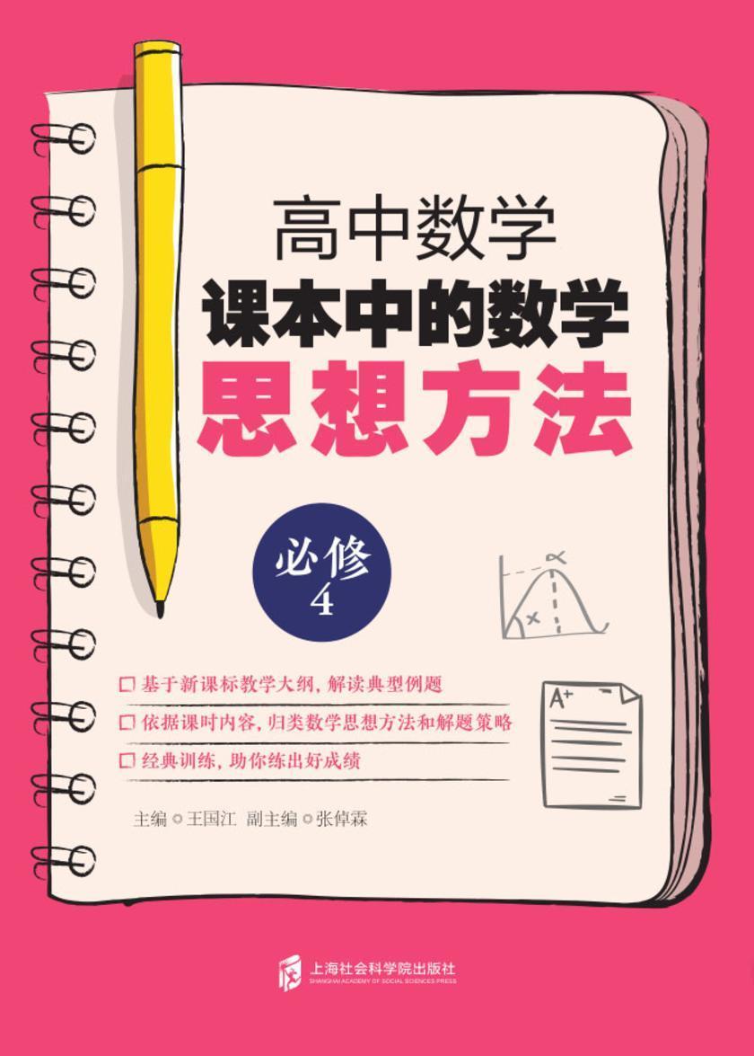 高中数学课本中的数学思想方法 (必修4)