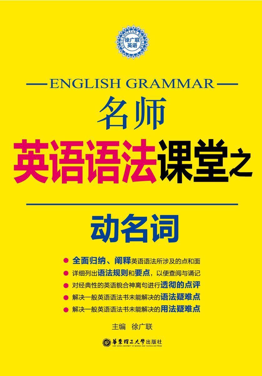 名师英语语法课堂:动名词语法