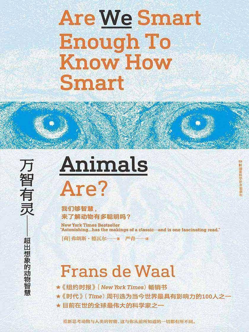 万智有灵:超出想象的动物智慧(罗辑思维推荐,《纽约时报》畅销书,世界最具影响力100人德瓦尔新作,一本书颠覆你所有对动物和人类智能的认知)