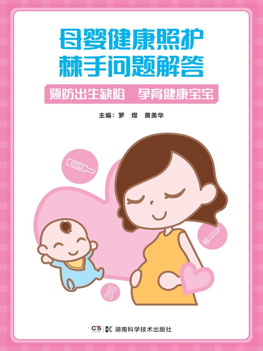 母婴健康照护棘手问题解答