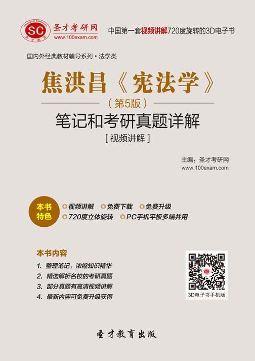 焦洪昌《宪法学》(第5版)笔记和考研真题详解[视频讲解]