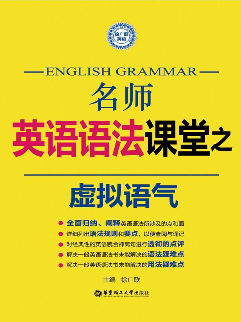 名师英语语法课堂:虚拟语气语法