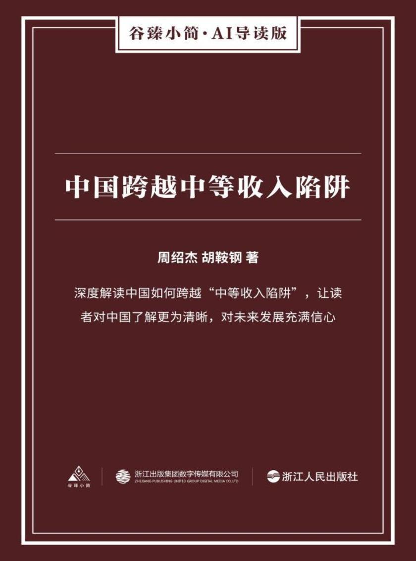 中国跨越中等收入陷阱(谷臻小简·AI导读版)