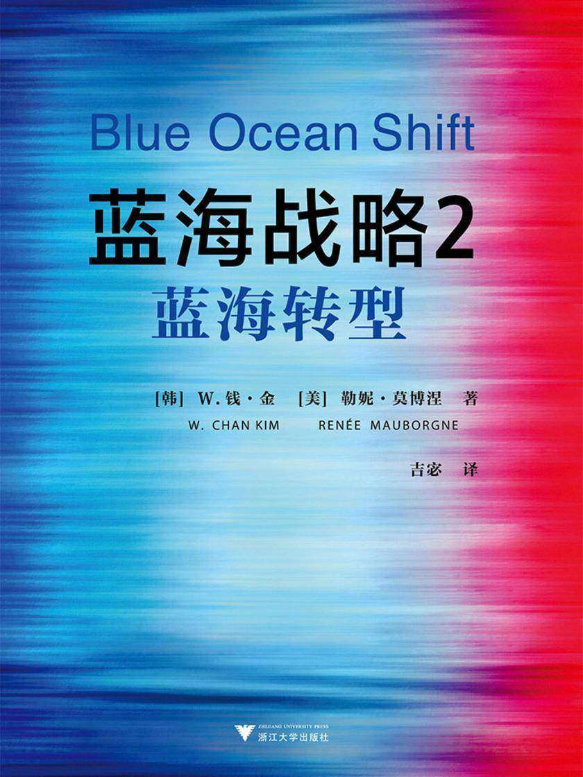 蓝海战略2:蓝海转型