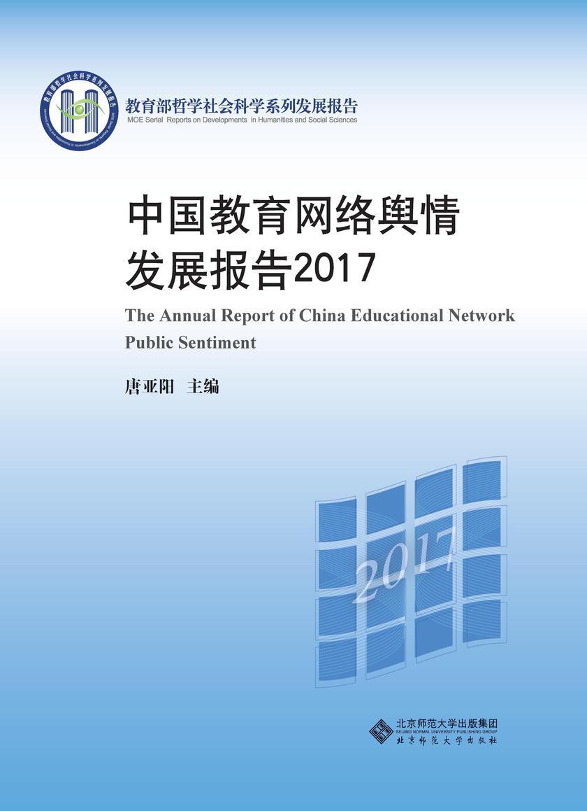 中国教育网络舆情发展报告2017