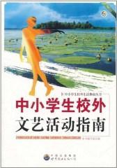 中小学生校外文艺活动指南(仅适用PC阅读)