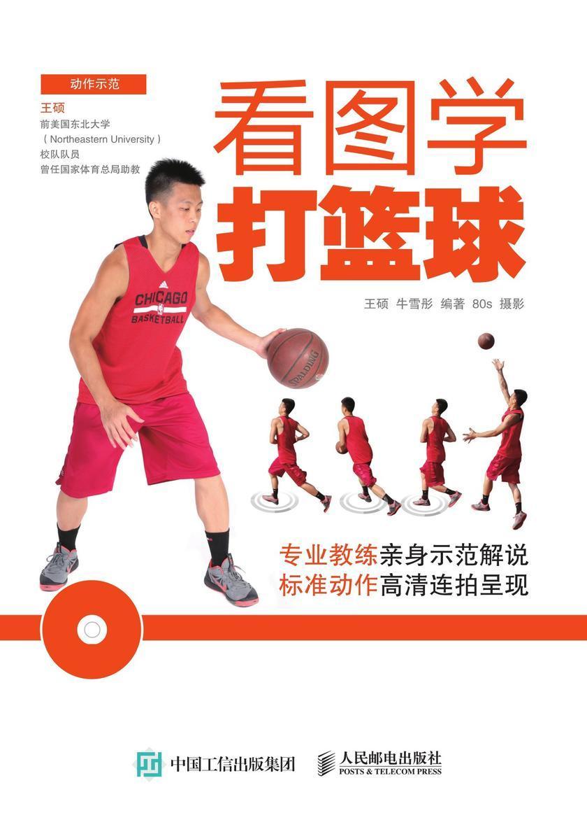 看图学打篮球