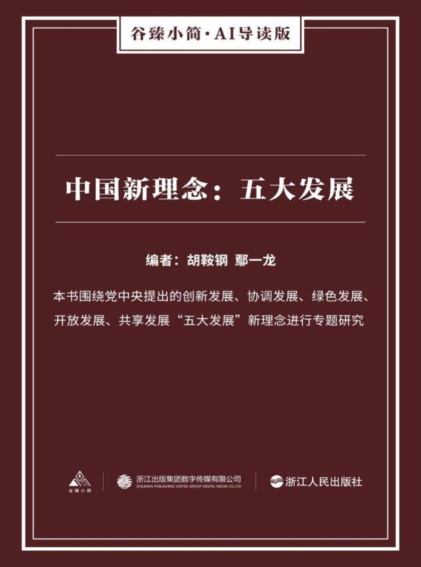 中国新理念:五大发展(谷臻小简·AI导读版)