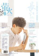 萤火(2014年2月)(电子杂志)