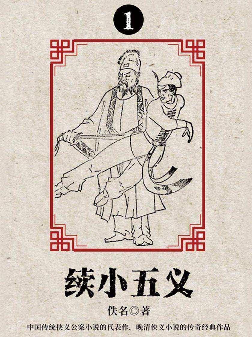 古典文学精品:续小五义·一