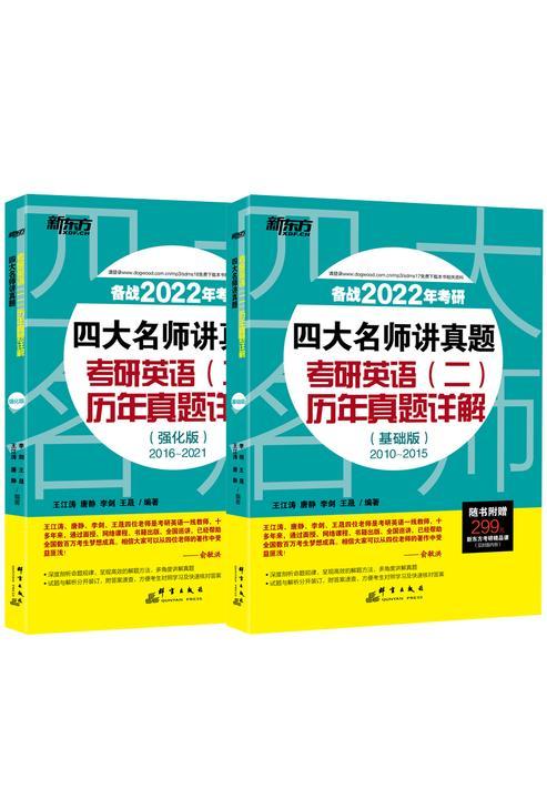 (2022)四大名师讲真题 考研英语(二)历年真题详解(基础版+强化版)
