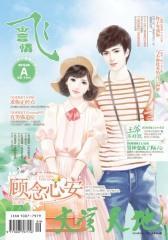 飞言情(2015年5月上半月)(电子杂志)