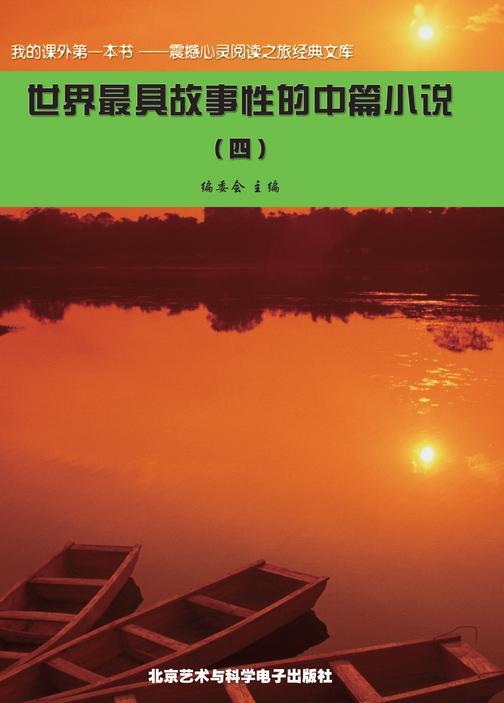 世界最具故事性的中篇小说(4)