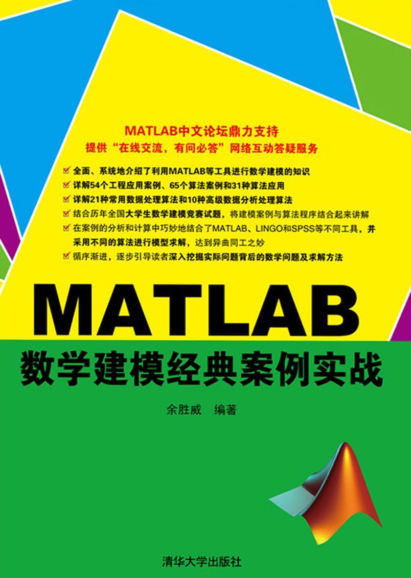 MATLAB数学建模经典案例实战(仅适用PC阅读)