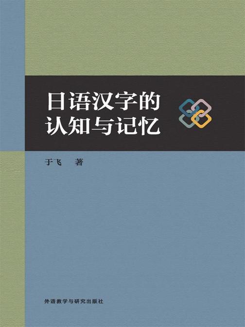 日语汉字的认知与记忆
