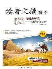 读者文摘精华:学生版.我要去历险.古埃及金字塔