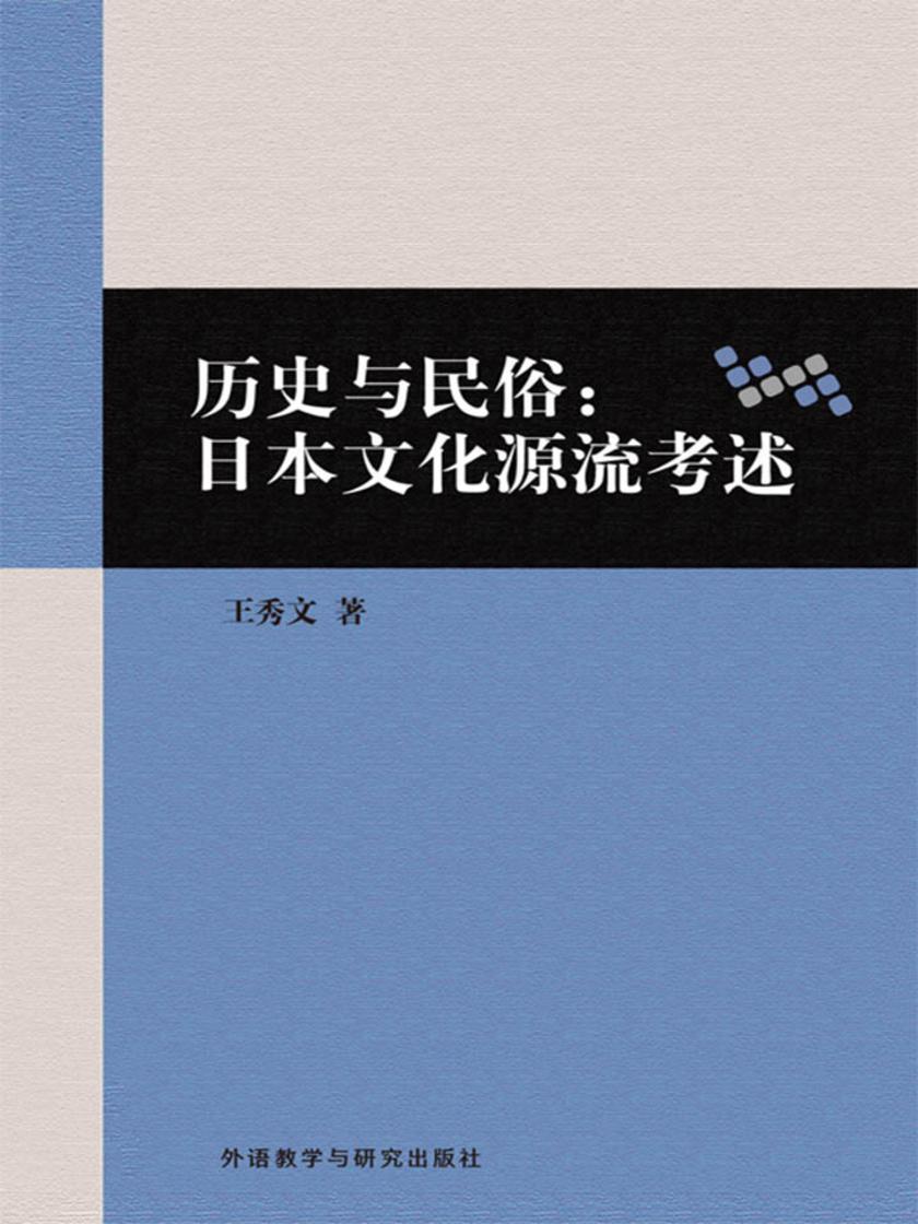 历史与民俗:日本文化源流考述