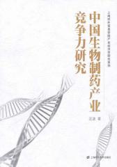 中国生物制药产业竞争力研究