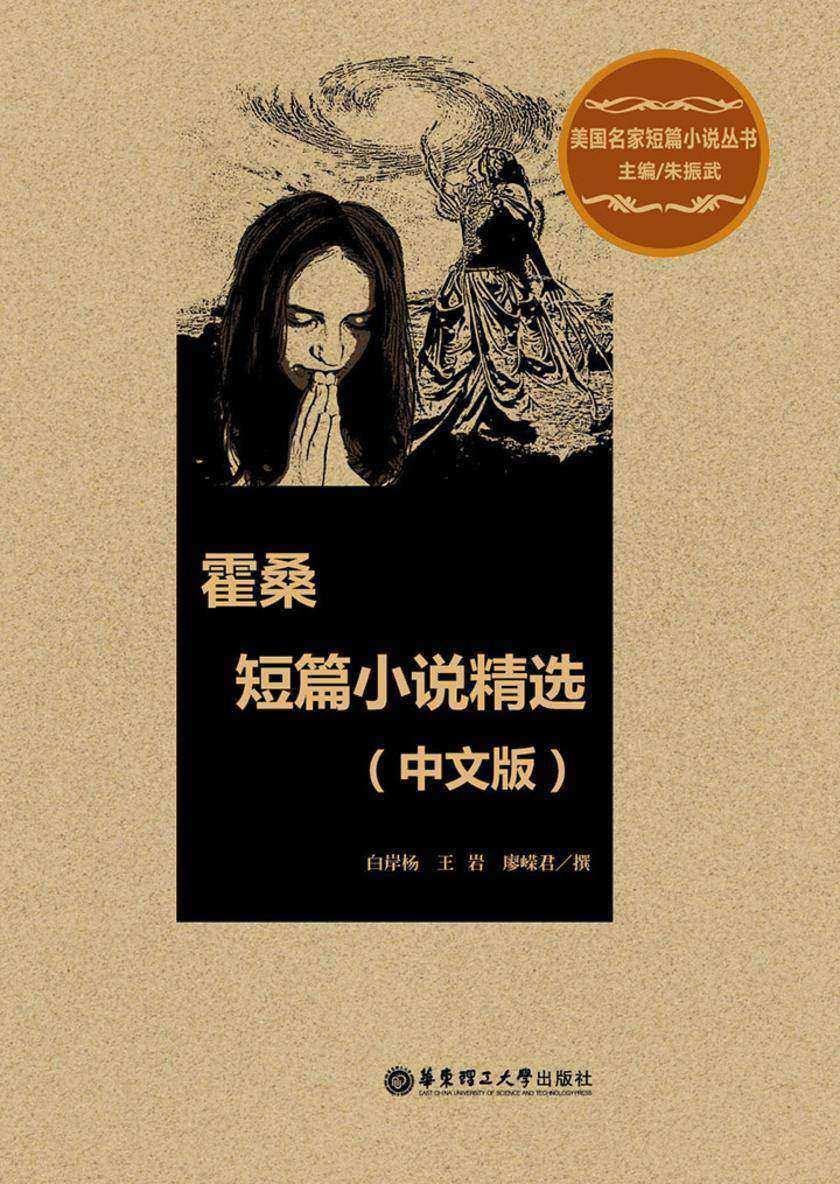 霍桑短篇小说(中文版)