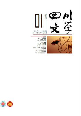 四川文学2017年1期(电子杂志)
