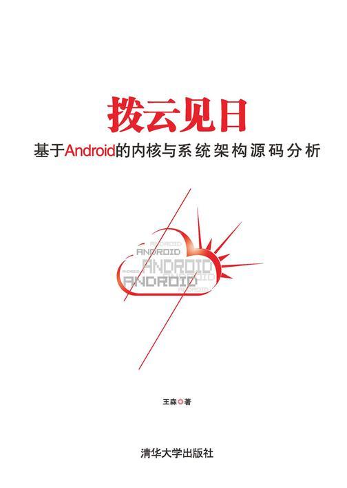 拨云见日——基于Android的内核与系统架构源码分析