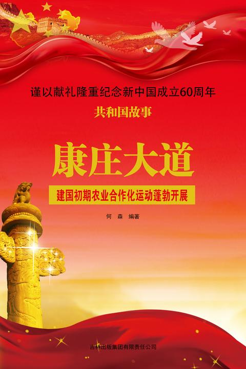 康庄大道:建国初期农业合作化运动蓬勃开展
