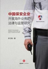 中国保安企业开展海外业务的法律与监管研究