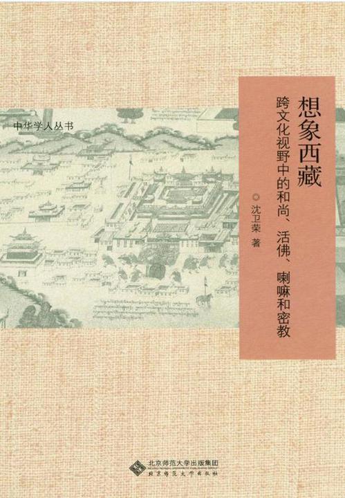 想象西藏——跨文化视野中的和尚、活佛、喇嘛和密教