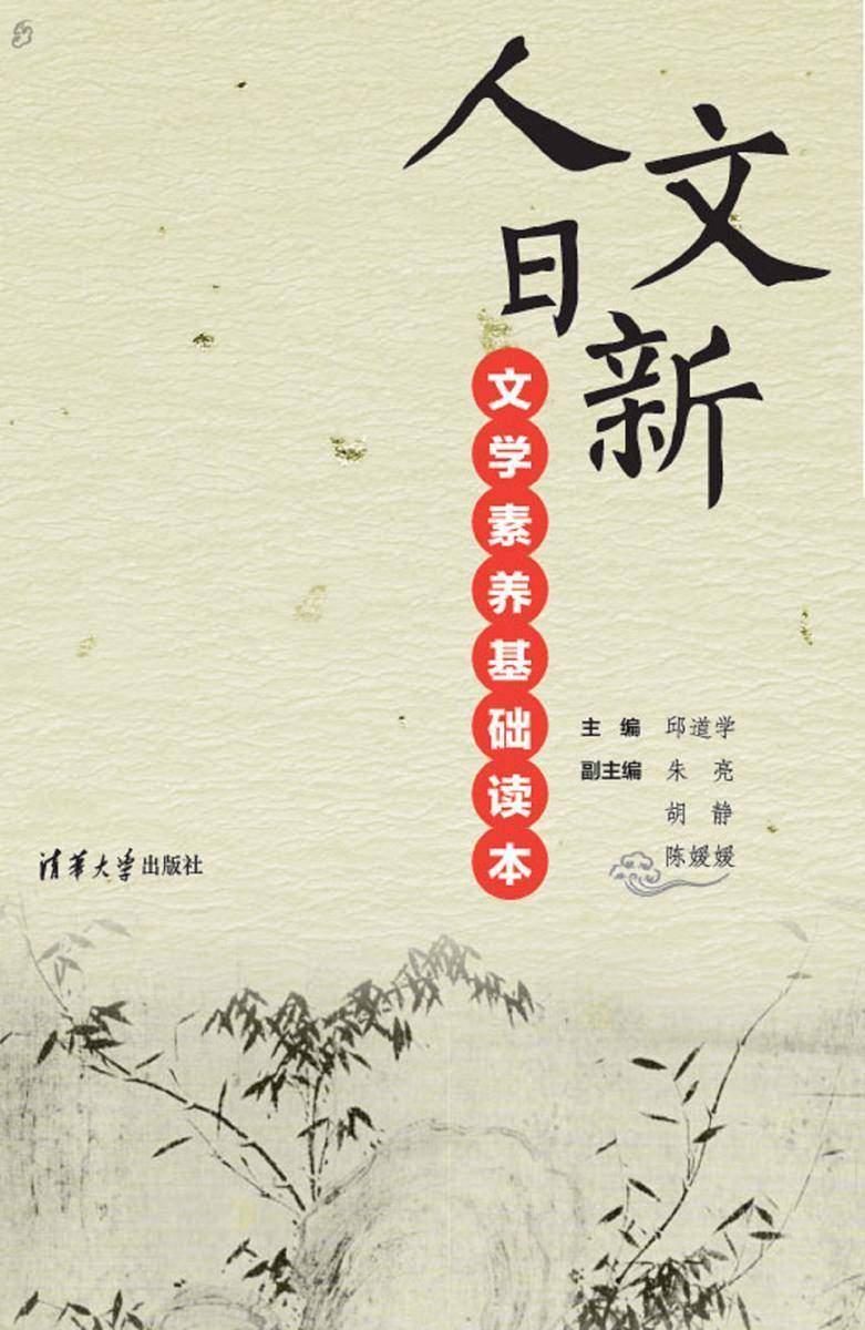 人文日新——文学素养基础读本