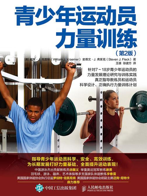 青少年运动员力量训练(第2版)