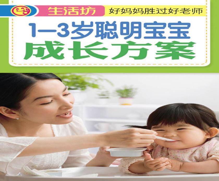 1-3岁聪明宝宝成长方案