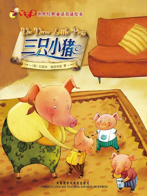 三只小猪(萤火虫·世界经典童话双语绘本)