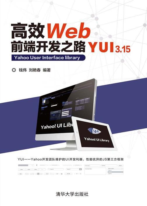 高效Web前端开发之路——YUI 3.15