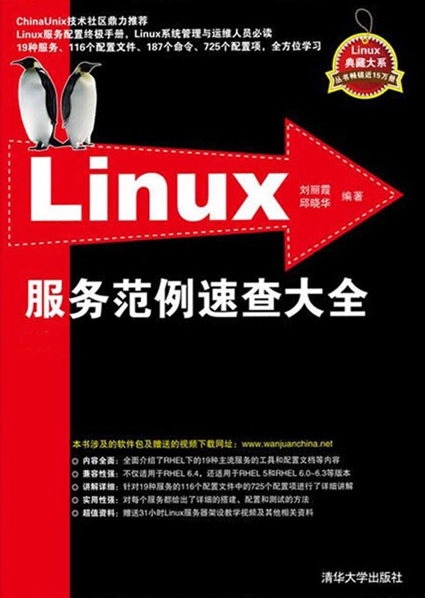Linux服务范例速查大全(不提供光盘内容)