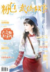 粉色(2015年3月末)(电子杂志)
