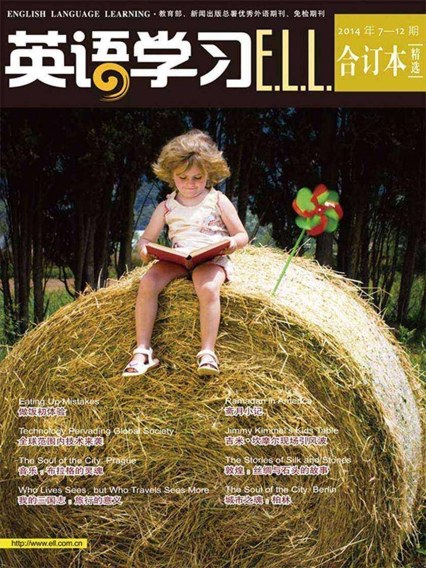 《英语学习》2014年7-12期合订本(精选)