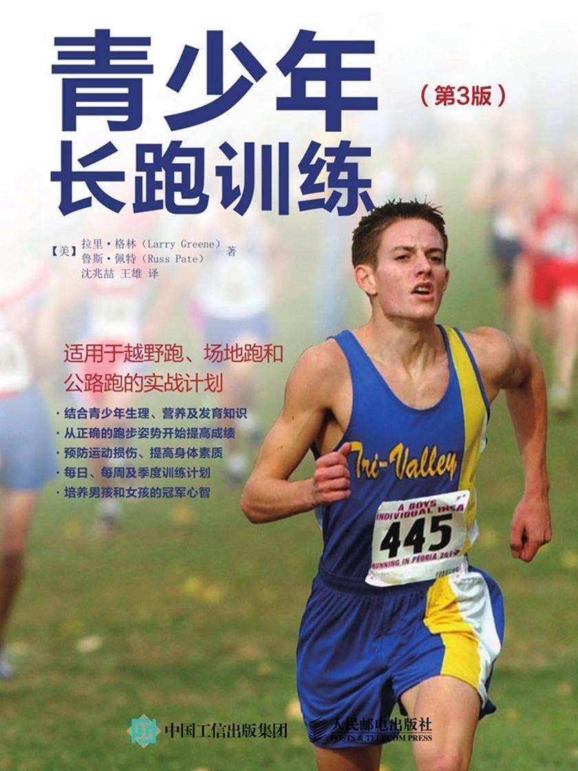 青少年长跑训练(第3版)
