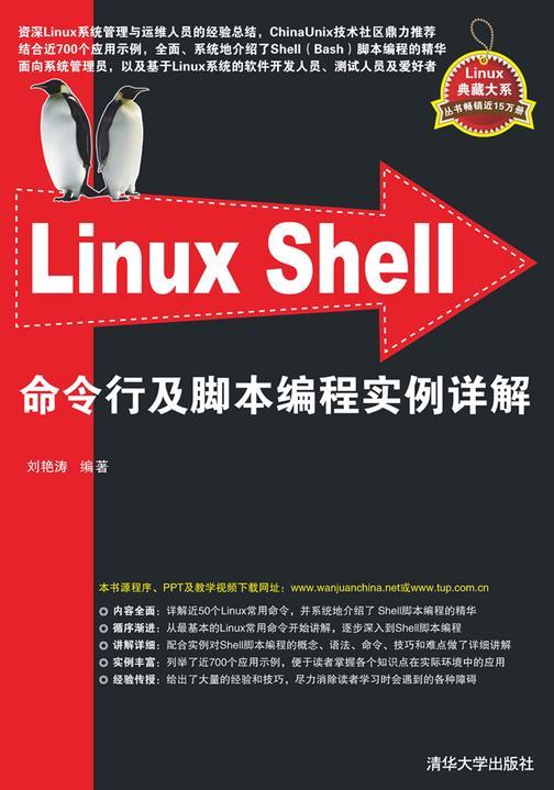 Linux Shell命令行及脚本编程实例详解(不提供光盘内容)