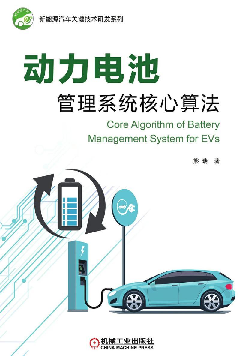 动力电池管理系统核心算法