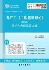 孙广仁《中医基础理论》(第9版)笔记和考研真题详解