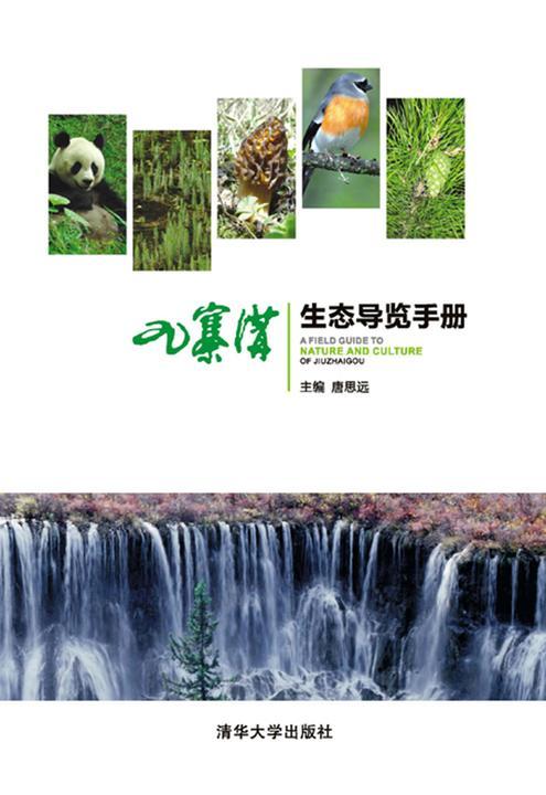 九寨沟生态导览手册