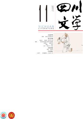 四川文学2017年11月(电子杂志)
