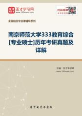 南京师范大学333教育综合[专业硕士]历年考研真题及详解