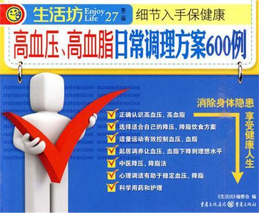 高血压、高血脂日常调理方案600例