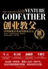 创业教父:中国  企业家的创业启示